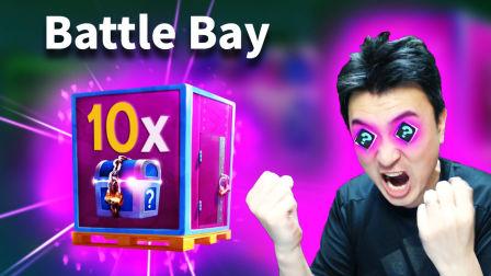 ★Battle Bay★开启经典级集装箱!瞬间变身土豪! #G10★酷爱娱乐解说