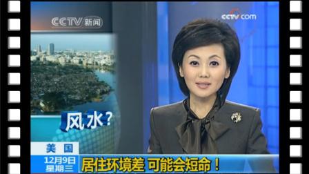 新梅课堂:央视播报风水学