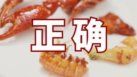 味库美食视频 2021 第143集 小龙虾吃了这么久 你真的会剥吗 143