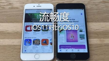 iOS11流畅度对比测试, 用出了安卓感觉