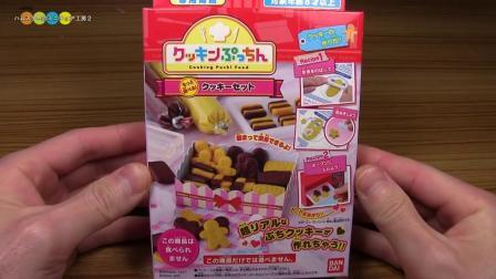 【喵博搬运】【日本食玩-不可食】新版魔幻小厨房之曲奇(。・ω・)