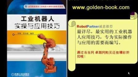 00.ABB机器人实操与应用技巧指南[高清版]
