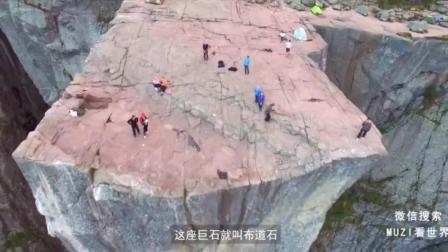 世界上最危险悬崖断壁, 700米高空探身发抖, 胆小的还真不敢去