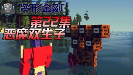 【我的世界幻梦】变形金刚模组生存#22: 大战双生恶魔! 完结黑金世界!
