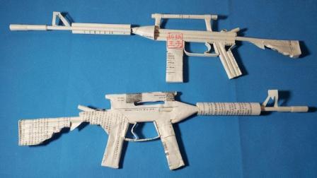折纸王子教你折纸M4A1突击步枪7-7可发射子弹的纸枪
