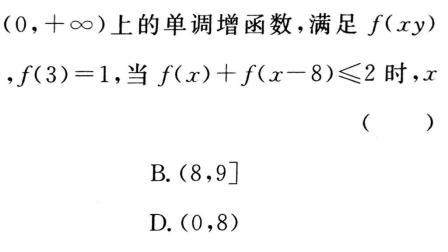 抽象函数不等式