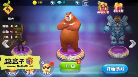熊出没大冒险游戏 第一章全部关卡挑战成功
