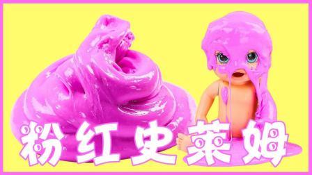 粉红史莱姆米露宝宝玩具游戏 亲子手工泡沫粘土创意制作 246