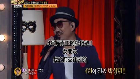 以假乱真,韩版隐藏的歌手朴相敏与模仿者合唱《永别了武器》