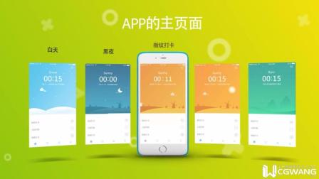 CGWANG王氏教育学生UI作品-移动办公APP界面