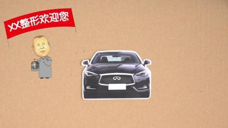 纸上谈车:配置多了 排量小了 全新英菲尼迪Q60值吗 47