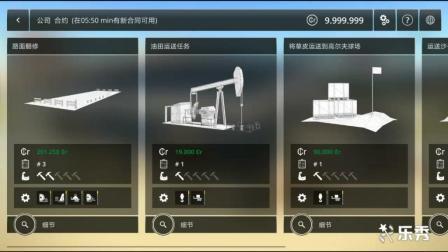 模拟建造2(汉化): 沙田区的油田运送任务