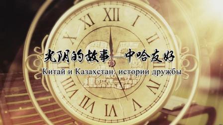 《光阴的故事-中哈友好》三分钟宣传片