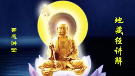 地藏经讲解第16集(普愿讲堂)