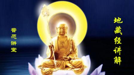 地藏经讲解第14集(普愿讲堂)