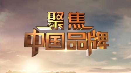 聚焦中国品牌栏目--聚焦中国品牌发展之路, 讲好中国品牌故事, 传播中国好声音!