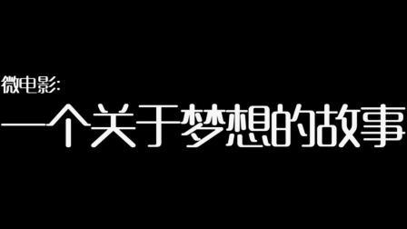 【微电影】一个关于梦想的故事