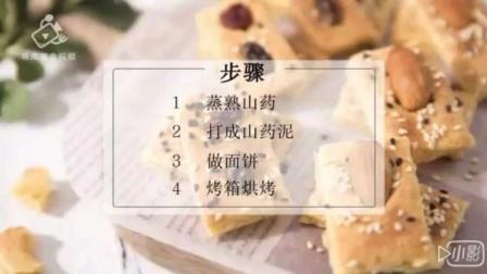 山药酥小饼干的做法分享