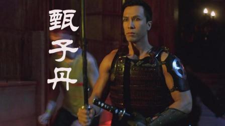 几分钟看甄子丹指导的动作片《刀锋战士2》