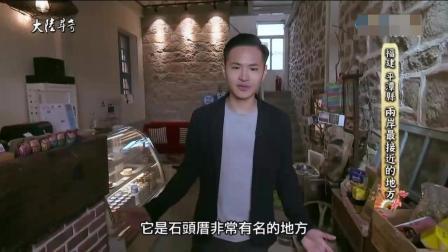 台媒报道, 台湾年轻人在福建平潭创业  开特色 民宿旅店