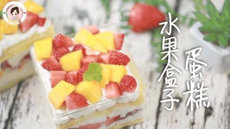 【水果蛋糕盒子】高颜值网红蛋糕, 学会以后就能刷爆你的朋友圈!
