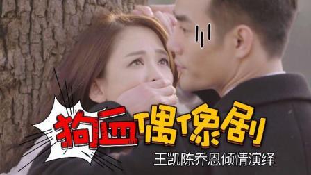 陈乔恩和王凯 接这部剧是怎么想的捏?