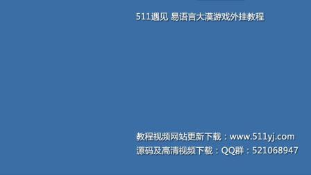 第九课: 易语言大漠剑侠情缘多线程木人巷对话NPC