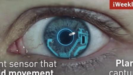 """""""智能隐形眼镜""""来了! 戴上它秒变特工"""