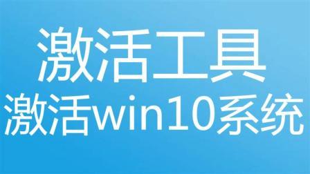 装软件之: windows10系统激活教程方法