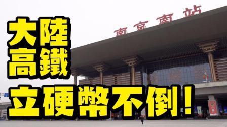 台湾人游南京1 大陆高铁立硬币不倒超厉害