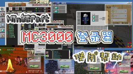 ■我的世界■Minecraft■MC3000世界■登录器■更新 1简介  20170614