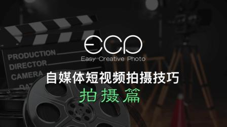自媒体短视频拍摄技巧【拍摄篇】