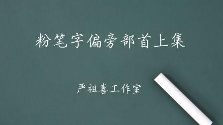 严祖喜粉笔字视频楷书基本笔画书写技巧