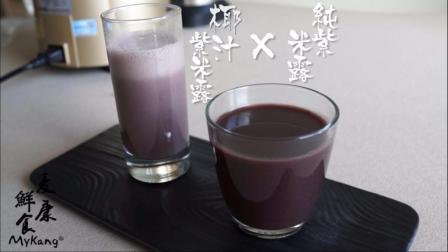 【椰汁紫米露】正确的紫米制作方式, 浓郁稻香遇上清新的椰香, 再加点冰糖的甘甜