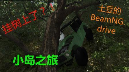 《BeamNG.Drive》土豆和绿色吉普车的小岛之旅