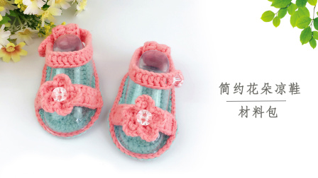 猫猫编织教程简约花朵凉鞋宝宝鞋手工DIY钩针毛线猫猫很温柔编织的方法图解
