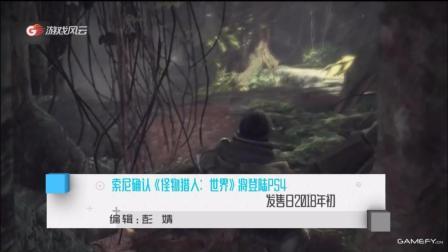 索尼确认《怪物猎人: 世界》将登陆PS4
