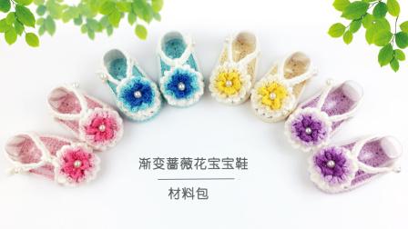 猫猫编织教程渐变蔷薇花宝宝鞋钩针毛线教程手工DIY猫猫很温柔编织方法图