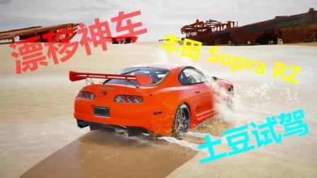 【土豆试驾】《极限竞速: 地平线3》丰田 Supra RZ 本游戏最好漂移的车