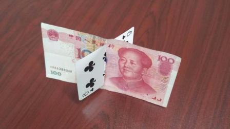 魔术揭秘: 扑克牌穿越钞票, 钞票完好无损! 简单易学