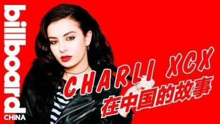 Charli XCX:在中国的故事 170614