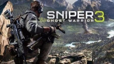 【千里解说】《狙击手幽灵战士3》全流程攻略第九期