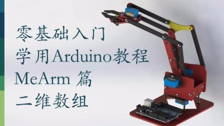 零基础入门学用Arduino教程(MeArm 篇) –8 二维数组