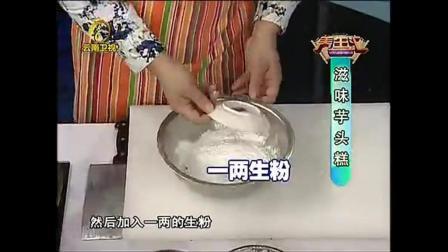 广东特色小吃——芋头糕的家常做法是这样的! 快跟波老师学!
