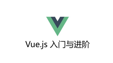 Vue.js 入门与进阶 #001 - Vue.js 简介