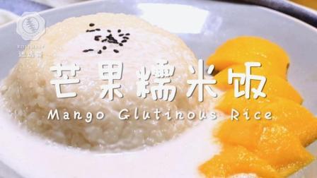 泰国椰香芒果糯米饭, 好看好吃又好做!