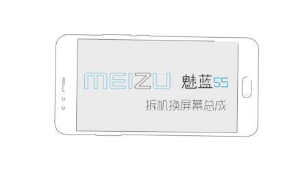 魅蓝5S拆机换屏幕总成-草包网