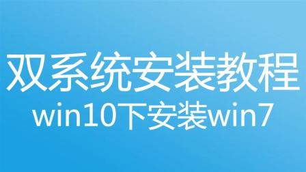 双系统安装教程之:windows10系统下安装win7系统视频教程