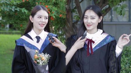 街访Show:这!!学长学姐们大学毕业最遗憾的事 02期