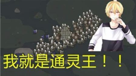 小黄试玩! (右键通灵术)哈哈我就是通灵王!